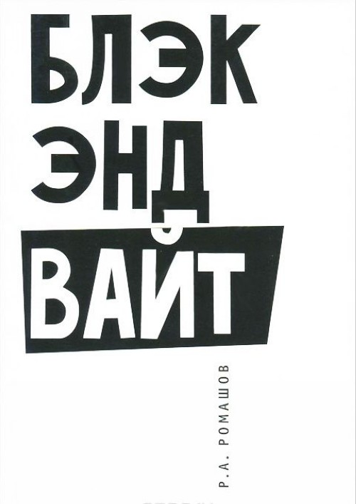 Блэк энд вайт / Black and White