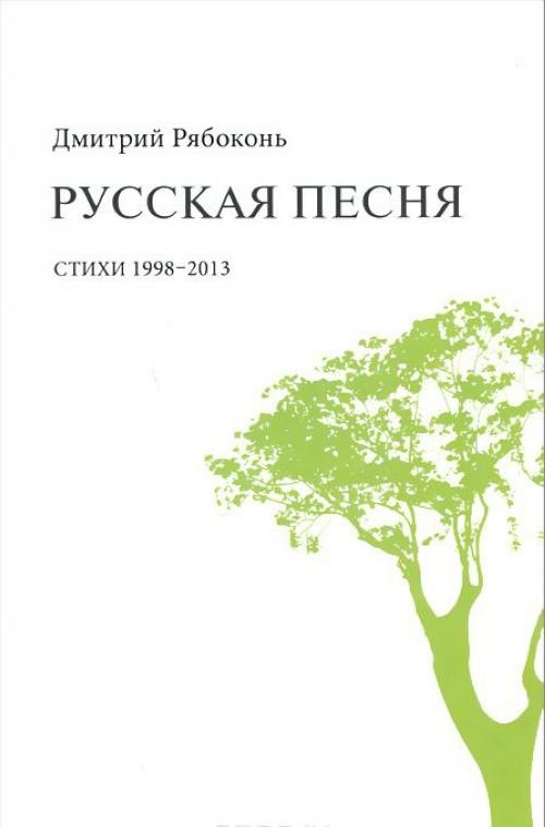 Русская песня. Стихи. 1998-2013 гг.