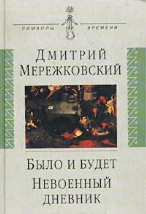 Bylo i budet. Dnevnik. 1910-1914. Nevoennyj dnevnik. 1914-1916