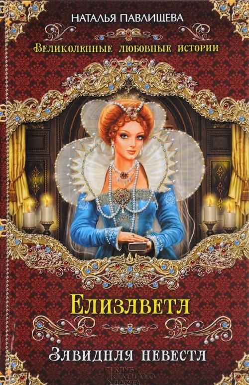 Elizaveta. Zavidnaja nevesta