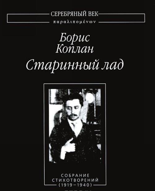 Старинный лад. 1919-1940