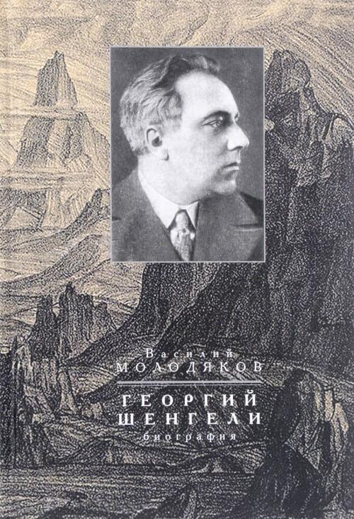 Georgij Shengeli. Biografija. 1894-1956