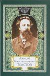 Aleksej Konstantinovich Tolstoj