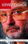 Jurij Poljakov. Poslednij sovetskij pisatel