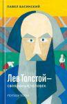 Lev Tolstoj - svobodnyj chelovek