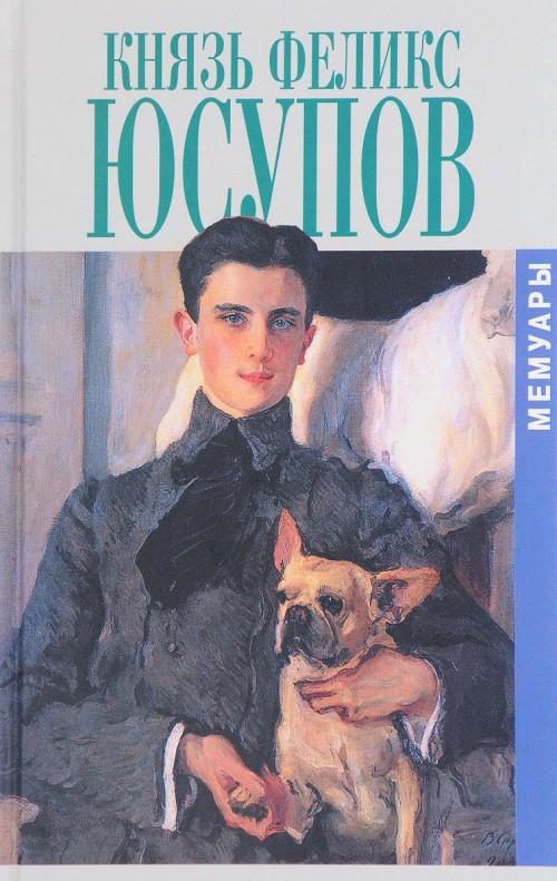 Князь Феликс Юсупов. Мемуары. В 2 книгах. До изгнания. 1887-1919. В изгнании