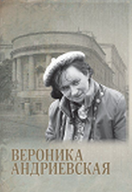 Veronika Andrievskaja
