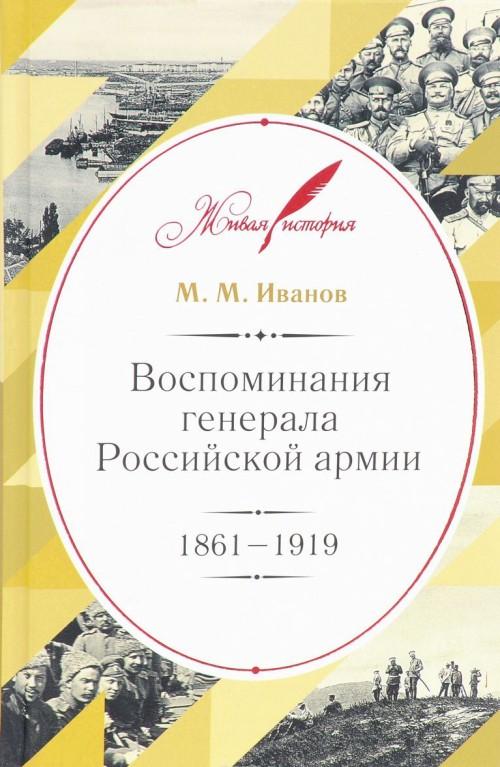 Воспоминания генерала Российской армии. 1861-1919
