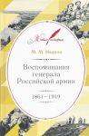 Vospominanija generala Rossijskoj armii. 1861-1919