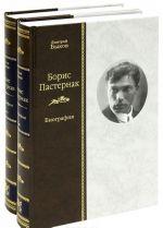 Борис Пастернак. Биография (комплект из 2 книг)