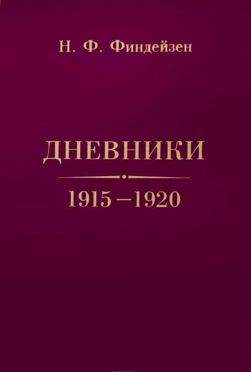 N. F. Findejzen. Dnevniki. 1915-1920