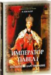 Imperator Pavel I. Ego zhizn i tsarstvovanie