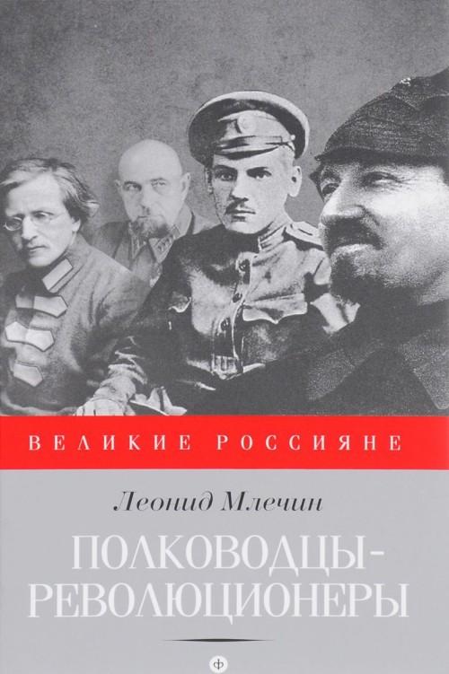 Polkovodtsy-revoljutsionery