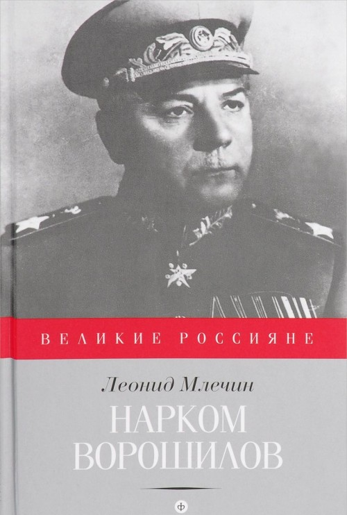 Narkom Voroshilov