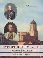 Suvorov i Kutuzov v russkoj Finljandii (Vyborgskoj gubernii)