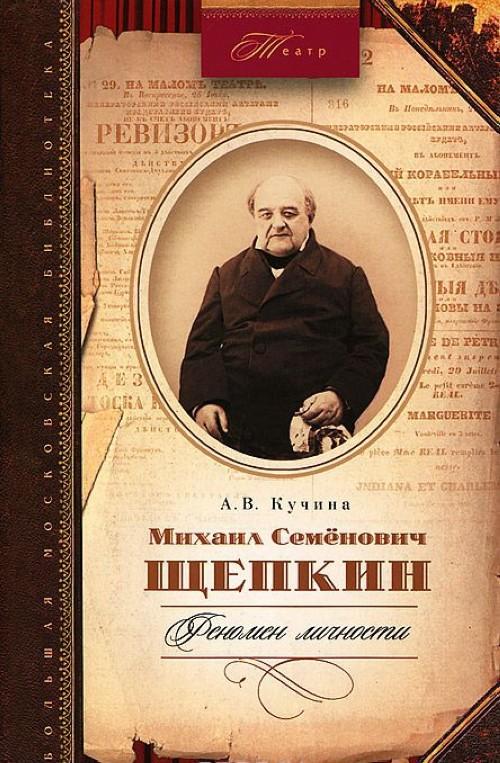 Mikhail Semenovich Schepkin. Fenomen lichnosti