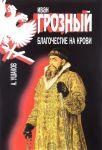 Ivan Groznyj. Blagochestie na krovi