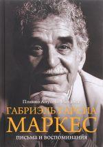 Gabriel Garsija Markes. Pisma i vospominanija