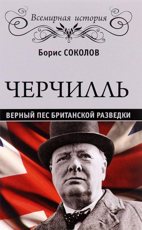 Черчилль. Верный пес британской короны