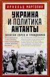 Ukraina i politika Antanty. Zapiski evreja i grazhdanina