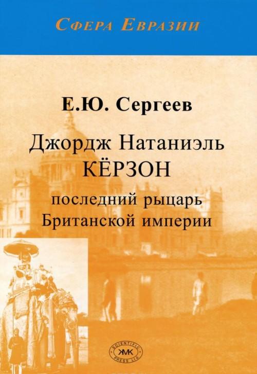 Dzhordzh Nataniel Kjorzon. Poslednij rytsar Britanskoj imperii