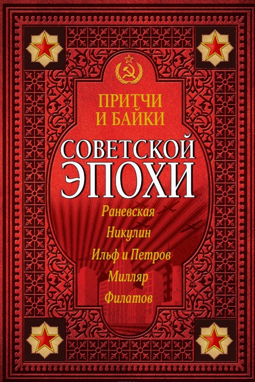 Pritchi i bajki sovetskoj epokhi