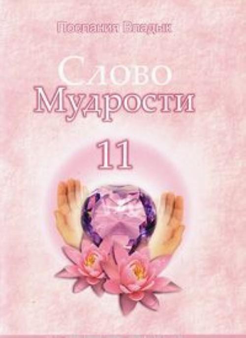 Slovo Mudrosti-11. Poslanija Vladyk