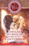 Angely-khraniteli - nashi druzja i zastupniki. Pod senju belykh kryl