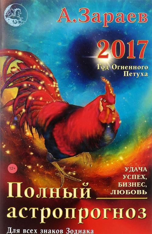 Polnyj astroprognoz na 2017 god. Dlja vsekh znakov zodiaka. Ljubov, biznes, udacha, uspekh