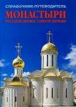 Monastyri russkoj pravoslavnoj tserkvi. Spravochnik-putevoditel