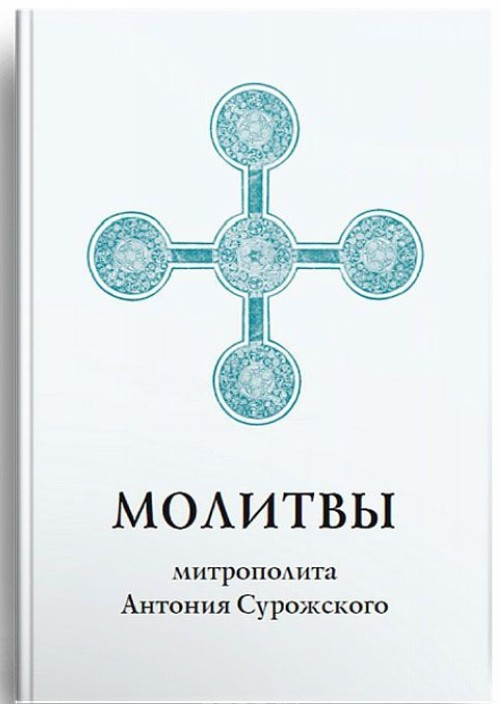Molitvy mitropolita Antonija Surozhskogo