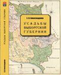 Usadby Vyborgskoj gubernii