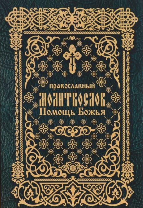 """Православный молитвослов """"Помощь Божья"""""""