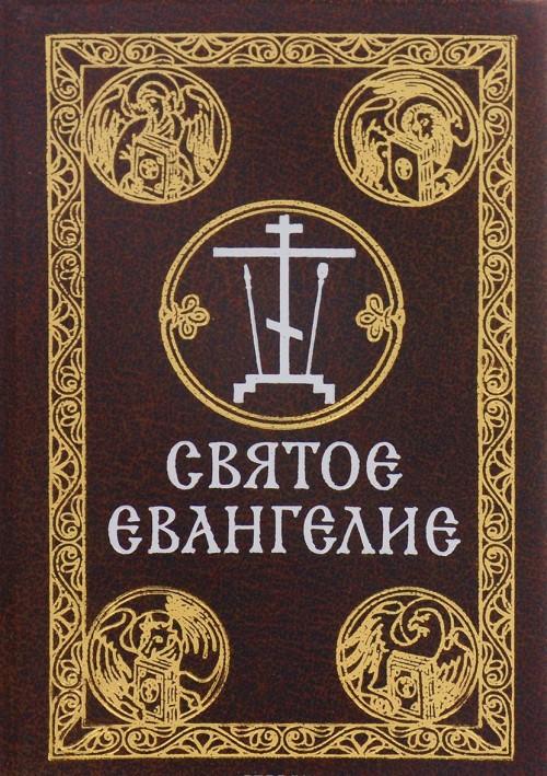 Svjatoe Evangelie (miniatjurnoe izdanie)