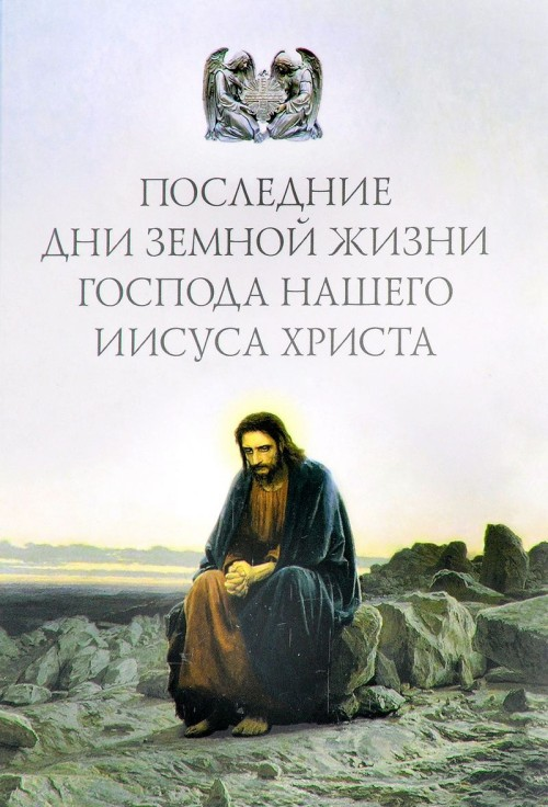 """Последние дни земной жизни Господа нашего Иисуса Христа. """"Я с вами до скончания века…"""""""