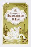 Kak sozdat pravoslavnuju semju. Po trudam svjatitelja Filareta Moskovskogo khristianam, zhivuschim v miru