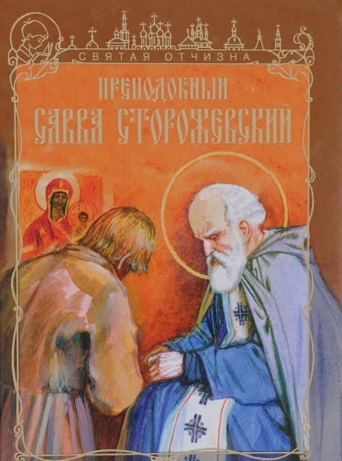 Prepodobnyj Savva Storozhevskij