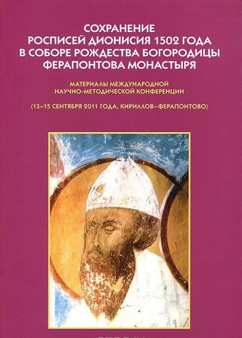 Sokhranenie rospisej Dionisija 1502 goda v Sobore Rozhdestva Bogoroditsy Ferapontova monastyrja