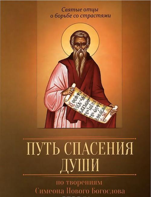 Путь спасения души. По творениям преподобного Симеона Нового Богослова