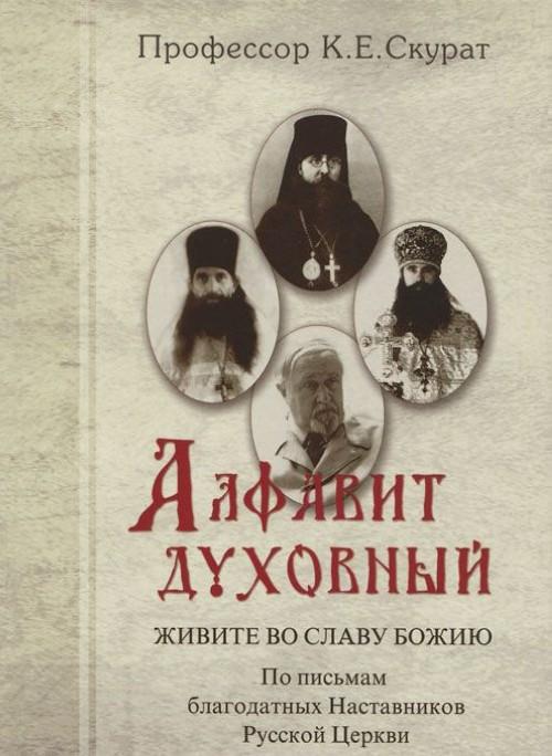 Zhivite vo slavu Bozhiju. Po pismam blagodatnykh Nastavnikov Russkoj Tserkvi