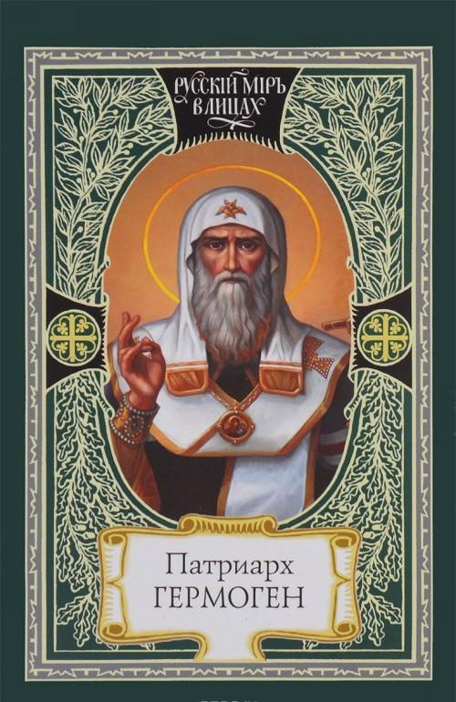 Patriarkh Germogen