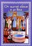 Ot svjatoj kupeli i do Neba. Kratkij ustav zhizni pravoslavnogo khristianina