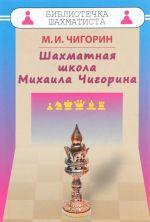 Shakhmatnaja shkola Mikhaila Chigorina