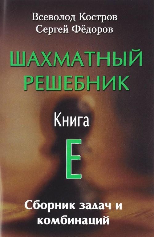 Shakhmatnyj reshebnik. Kniga E. Sbornik zadach i kombinatsij