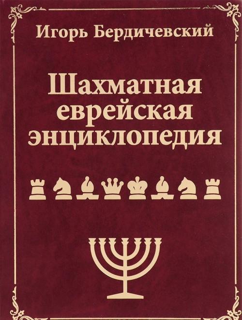Shakhmatnaja evrejskaja entsiklopedija