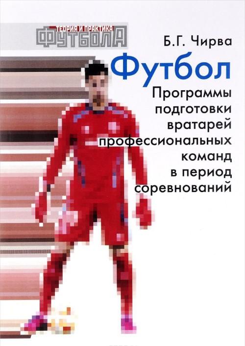 Futbol. Programmy podgotovki vratarej professionalnykh komand v period sorevnovanij