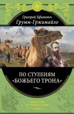 """Po stupenjam """"Bozhego trona"""" (448 str.)"""