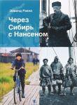 Cherez Sibir s Nansenom