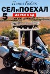 Сел и поехал - 5. Из Рая в Ад. Крым - Донбасс (очерки)