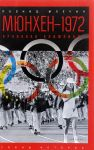 Mjunkhen - 1972. Krovavaja Olimpiada